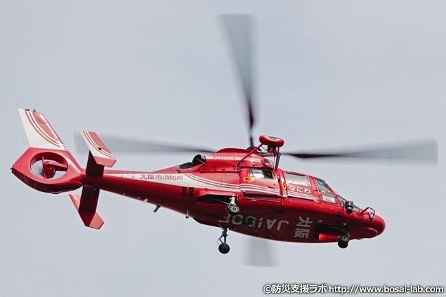 活動を終えて帰投する消防ヘリコプター「なにわ」。